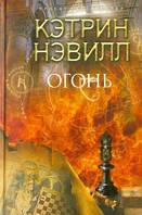 Книга: Огонь. Кэтрин Нэвилл