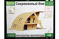 Конструктор Современный дом, фото 1