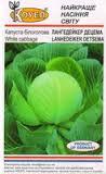 Насіння капуста Білокачанна Лангедейкер децема 10 р. Коуел Німеччина