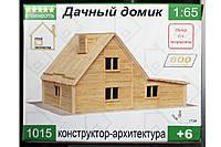 Конструктор Дачный домик, фото 1