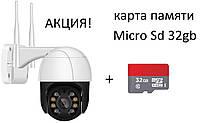 Акция! Беспроводная внешняя WIFi IP-камера Anbiux/Besder 2MP 1080P A8 + карта памяти 32 гб в подарок