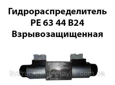 Гидрораспределитель РЕ 63 44 В24 взрывозащищенная