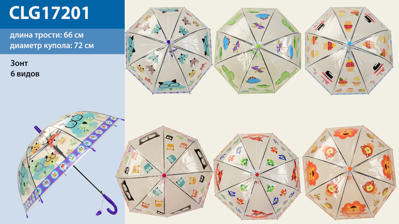 Детский зонтик прозрачный CLG17201