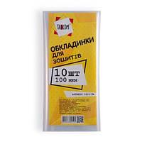 Набор обложек для школьных тетрадей 100 мкр. 10 шт. 1610-ТМ