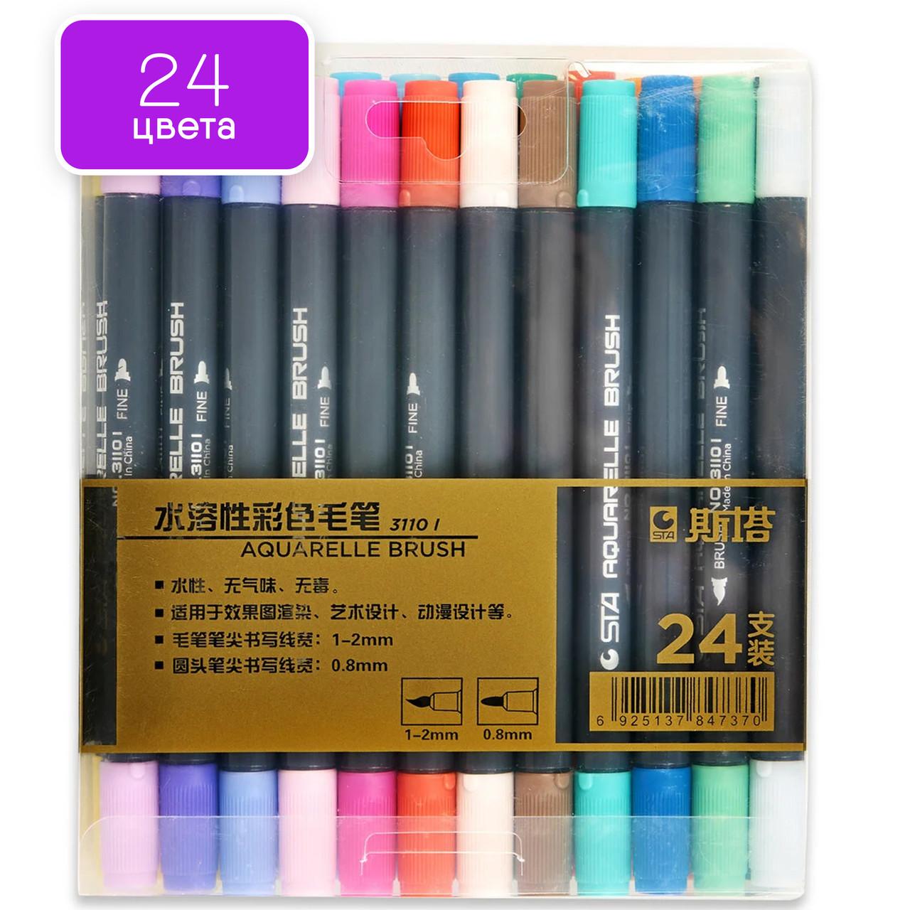 Набор двусторонних акварельных маркеров на водной основе STA 24 цвета (B141019) маркеры для художников
