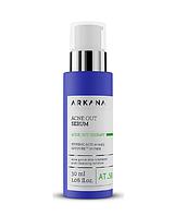 Acne Out Serum - Антибактериальная сыворотка для жирной и комбинированной кожи с признаками акне, 30 мл