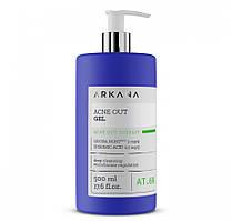 Acne Out Gel - Очищающий гель для жирной, комбинированной кожи с признаками акне, 500 мл