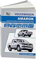 Книга VW Amarok 2010-16 Устройство и ремонт