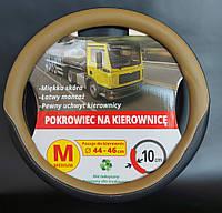Чехол на руль грузового автомобиля MAN, Ø 44-46, марки Dromader