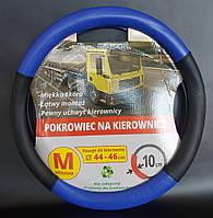 Чохол на руль вантажного автомобіля VOLVO, Ø 44-46,  марки Dromader