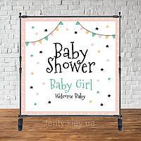 "Баннер 2х2м ""Baby Shower (Беби шауэр/Гендер пати)"" - Фотозона (виниловый) - Baby Shower (звезды/флажки)"