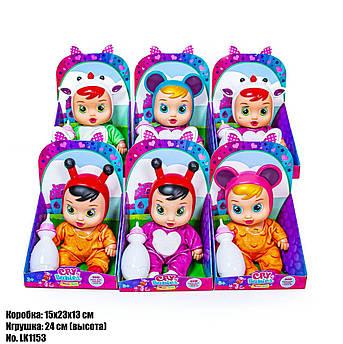 Лялька Cry Babies LK1153