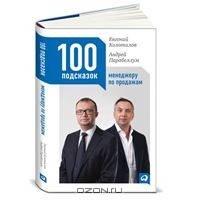 100 подсказок менеджеру по продажам Парабеллум А