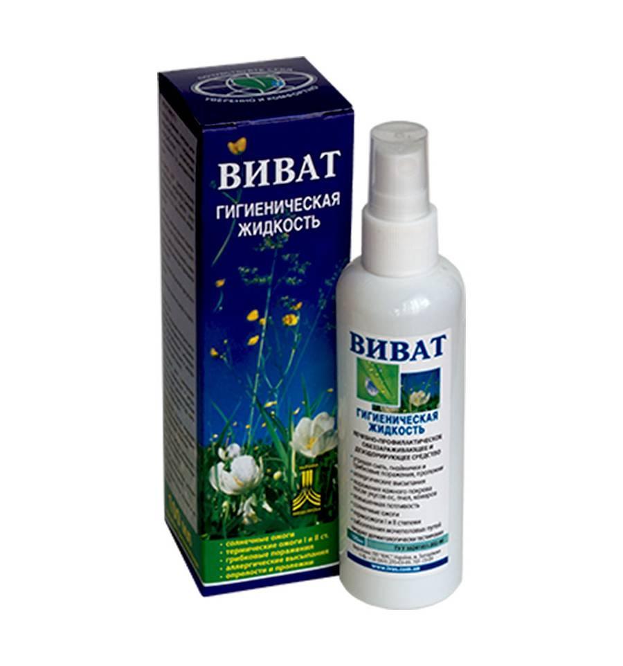 Виват гигиеническая жидкость для обработки ран ожогов лечения кожных заболеваний 100 мл Ивас