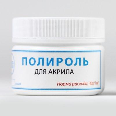 Паста для полировки и удаления царапин на акриле пластике ванн мебели авто ТМ Просто и Легко 100 г Белая