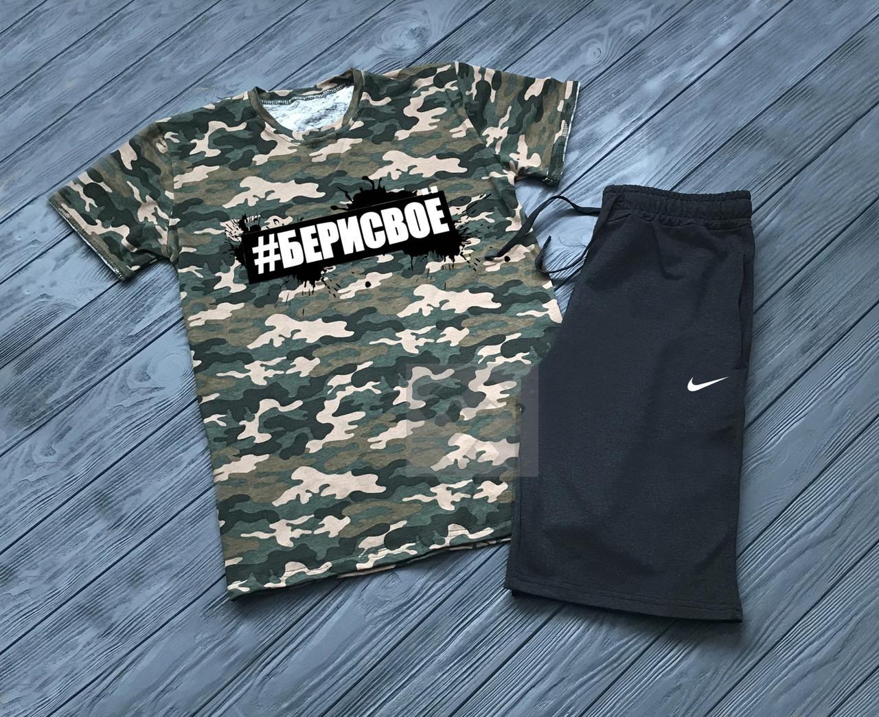 Мужской комплект футболка + шорты Nike камуфляжного и черного цвета