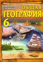 География, 6 класс. (на украинском языках). Бойко В.М.,  Михели С.В.