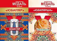 """Открытка -медаль МП, """"Юбиляру/ Юбилярше"""" поздравительная на ленте"""