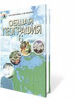 География, 6 класс. (на украинском языках). Пестушко В. Ю.,  Уварова Г. Ш.