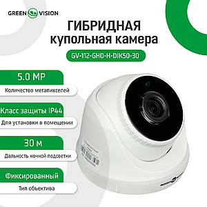 Гибридная купольная камера GV-112-GHD-H-DIK50-30