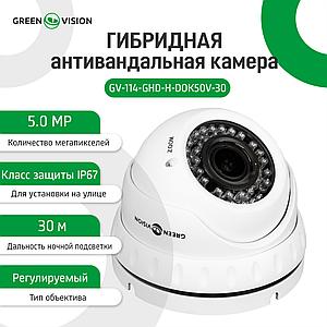 Гибридная антивандальная камера GV-114-GHD-H-DOK50V-30