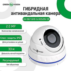 Гибридная Антивандальная наружная камера GreenVision GV-067-GHD-G-DOS20V-