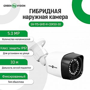 Гибридная наружная камера GV-115-GHD-H-СOK50-30