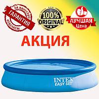 Бассейн надувной Intex Easy Set 366х76см, Детский семейный круглый наливной бассейн интекс надувной