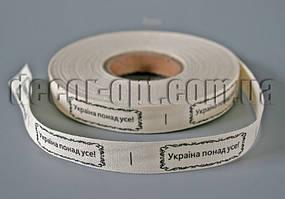 Стрічка натур. х/б Україна 1.5 см/25 ярд