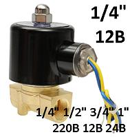 """Электромагнитный клапан 1/4"""" 12В нормально-закрытый"""