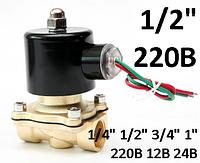 """Електромагнітний клапан 1/2"""" 220В нормально-закритий, фото 1"""