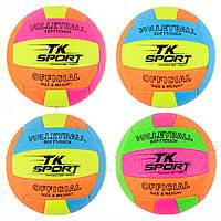 Мяч волейбольный TK SPORT C 44411 для волейбола