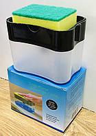 Диспенсер для моющего средства с дозатором Sponge Caddy, губка в комплект