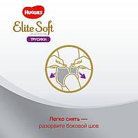 Подгузники-трусики Huggies Elite Soft Plаtinum 5 (12-17 кг) 30 шт 9403601 ТМ: Huggies