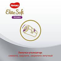Подгузники-трусики Huggies Elite Soft Plаtinum 6 (15+ кг) 26 шт 9403602 ТМ: Huggies