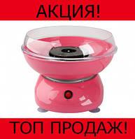 Аппарат для приготовления сахарной ваты маленький Candy Maker, рекомендую