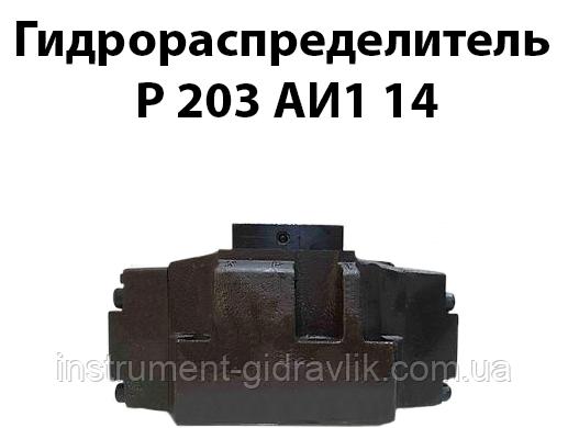 Гідророзподільник Р 203 АИ1 14