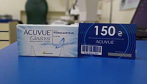 Acuvue Oasys контактные линзы + сертификат на 150грн