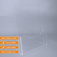 Буклетниця А4 вертикальна, акрил 2 мм