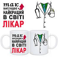 Чашка Так виглядає найкращийв світі лікар. Кружка Лікарю