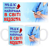 Чашка Так виглядає найкраща в світі медсестра. Кружка Медсестрі. Чашка Медсестрі. Подарунок медсестрі