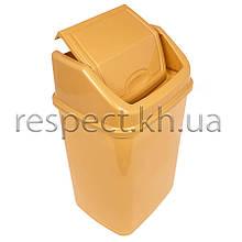 Відро для сміття з поворотною кришкою на 4,2 л