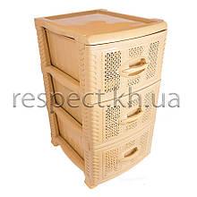 Комод пластиковий на 3 ящики / ярусу (бежевий)