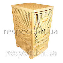 Комод пластиковий під плетений ротанг на 3 ящики (бежевий)