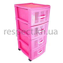 Комод пластиковий на 4 ящики (рожевий)