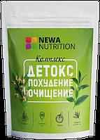 Комплекс для похудения,очищения и детокса NEWA Nutrition (200 грамм)