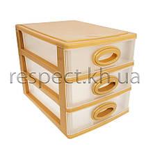Міні комод пластиковий на 3 ящики / секції (бежевий)