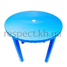 Пластиковий круглий стіл (синій)