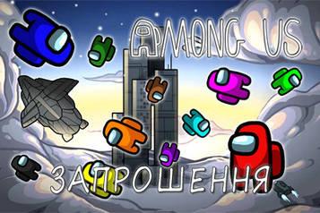 """""""Амонг Ас"""" - Запрошення УКР. В-01 (Among Us)"""
