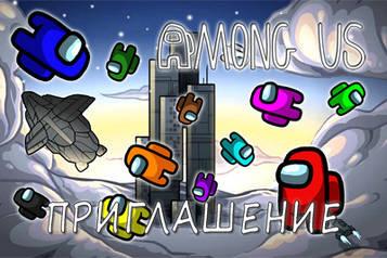 """""""Амонг Ас"""" - Пригласительные РУС. В-01 (Among Us)"""